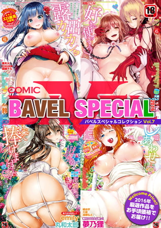 COMIC BAVEL SPECIAL COLLECTION VOL7