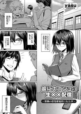 彼にナイショの生××配信 〜教師の性処理道具になるJK〜のサンプル画像