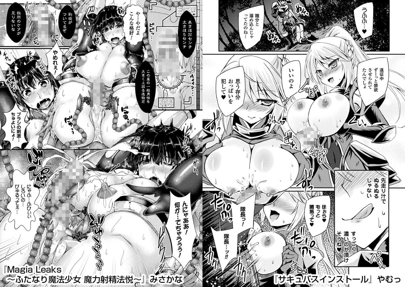 敗北乙女エクスタシーVol.5