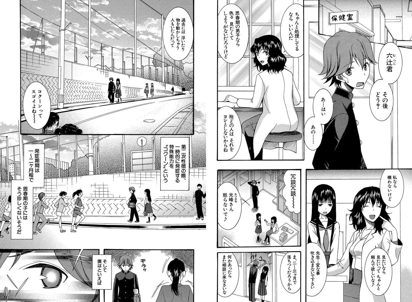 蒼のセカイと花咲くカラダ【第1話体験版付き】