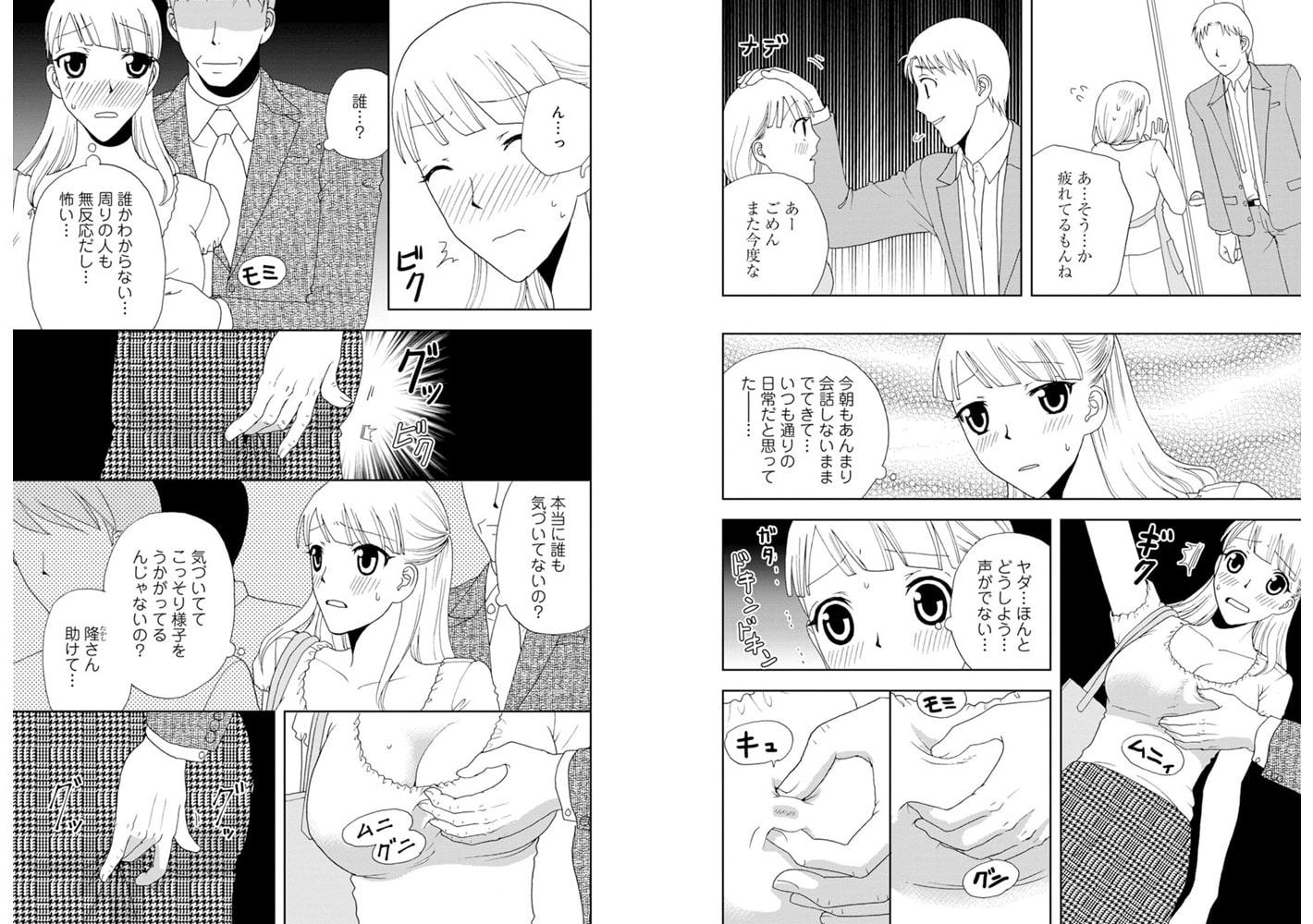 ネトラレ痴漢電車~S教師のナイショの指導 1巻