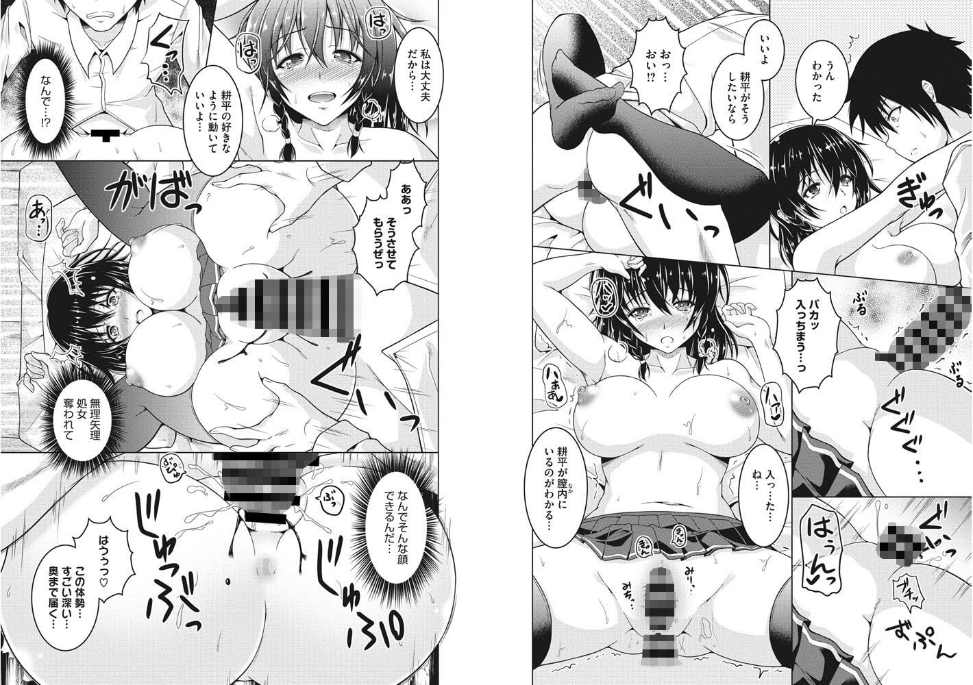 コミックメガストアDEEP Vol.014