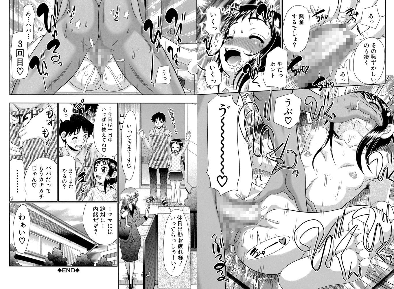 パパのせーきょーいく【第1話体験版付き】