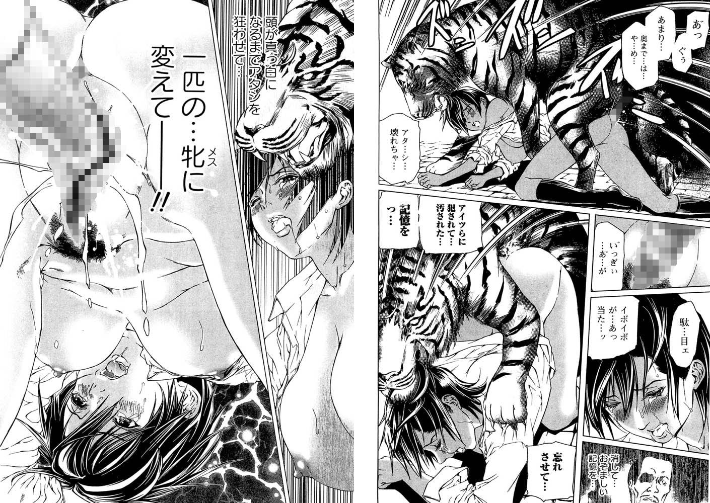 獣 for ESSENTIAL 9