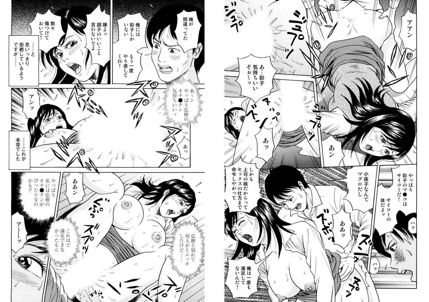疼く人妻の濡らされた不倫事情 9巻