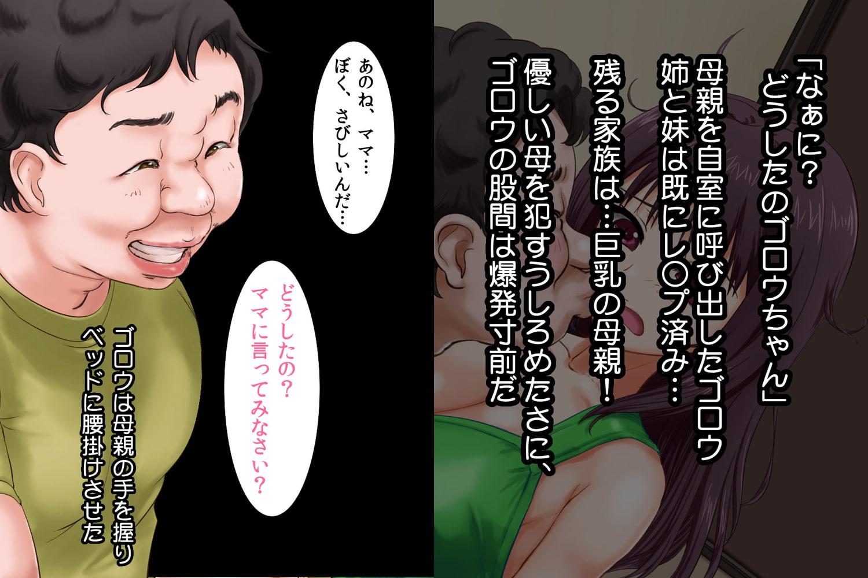 キモオタ長男の絶対命令──~おまえら全員、俺のオモチャ!~3