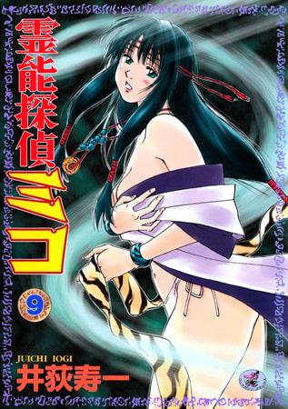 霊能探偵ミコ 第9巻