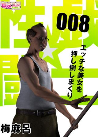 性戯☆闘士~エッチな美女を押し倒しまくり~(フルカラー) 8