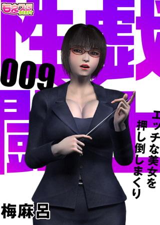 性戯☆闘士~エッチな美女を押し倒しまくり~(フルカラー) 9