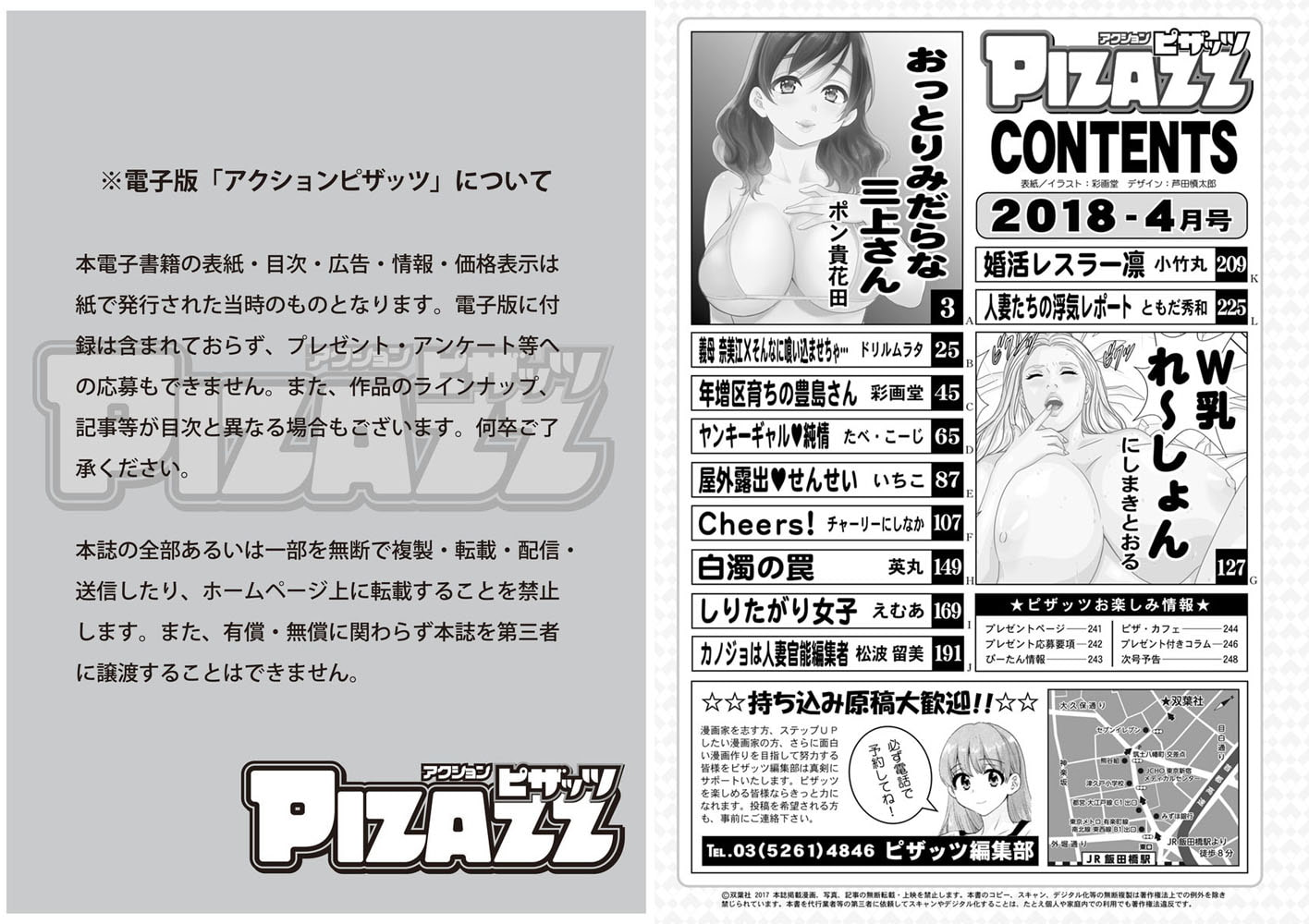 アクションピザッツ2018年4月号[雑誌]