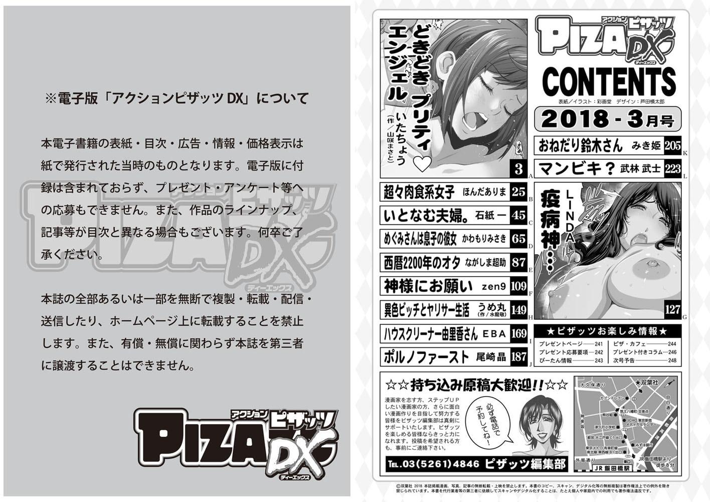 アクションピザッツDX2018年3月号[雑誌]