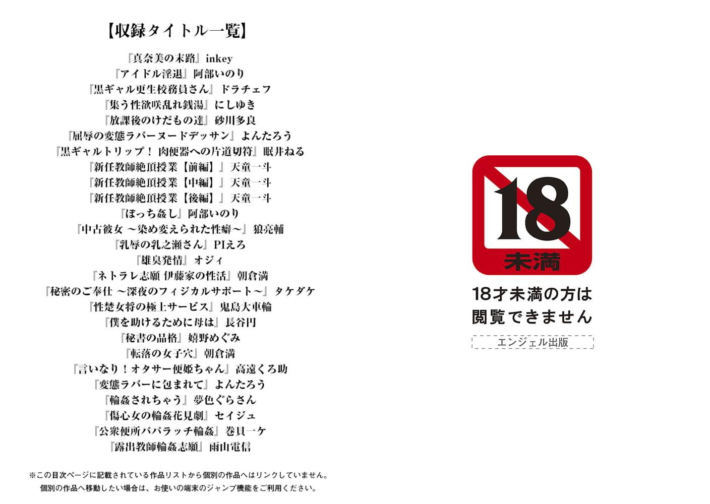 エンジェルクラブMEGA Vol.21