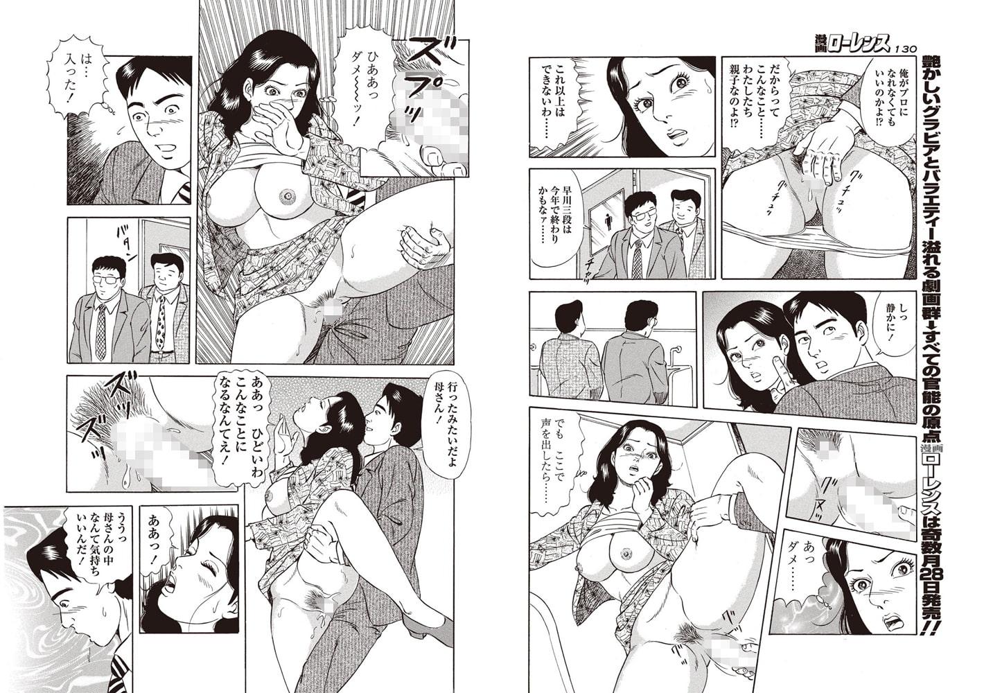 漫画ローレンス2018年3月号