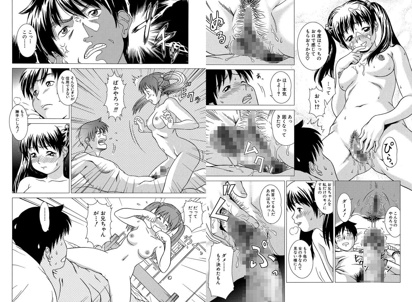 シスプレ -おねだり妹と僕のセックスライフ-【第1話体験版付き】
