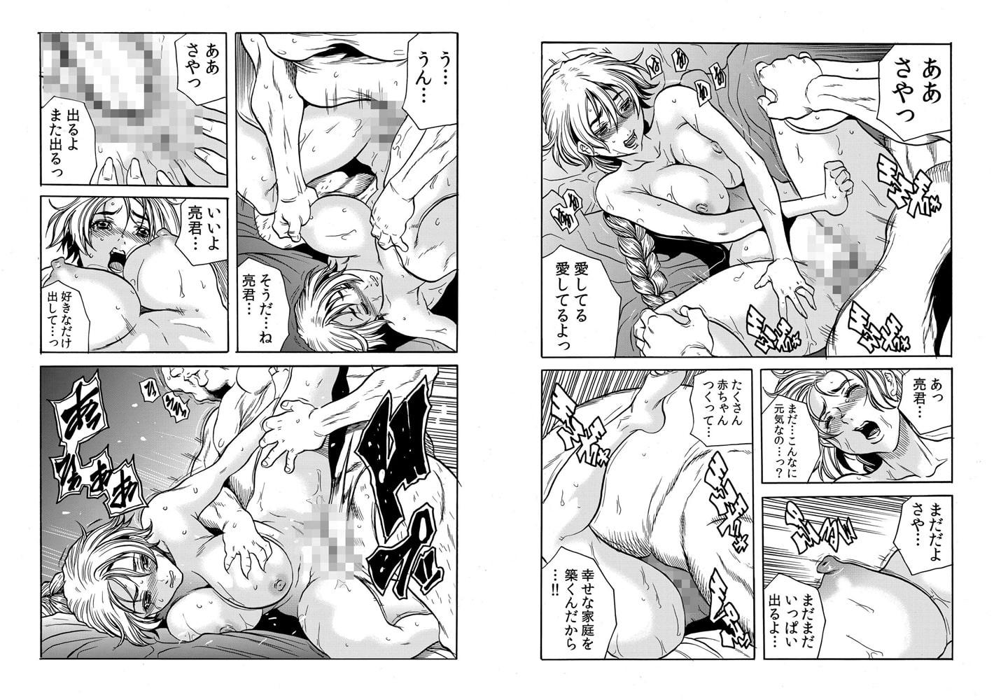【セット売り】人妻淫獄~強制的に調教開発されるカラダ~ 4巻