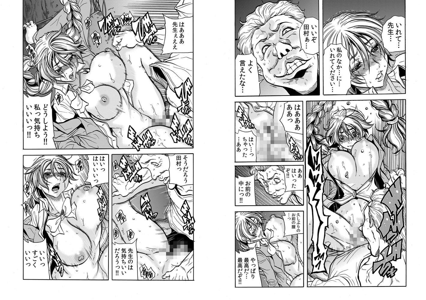 【セット売り】人妻淫獄~強制的に調教開発されるカラダ~ 5巻