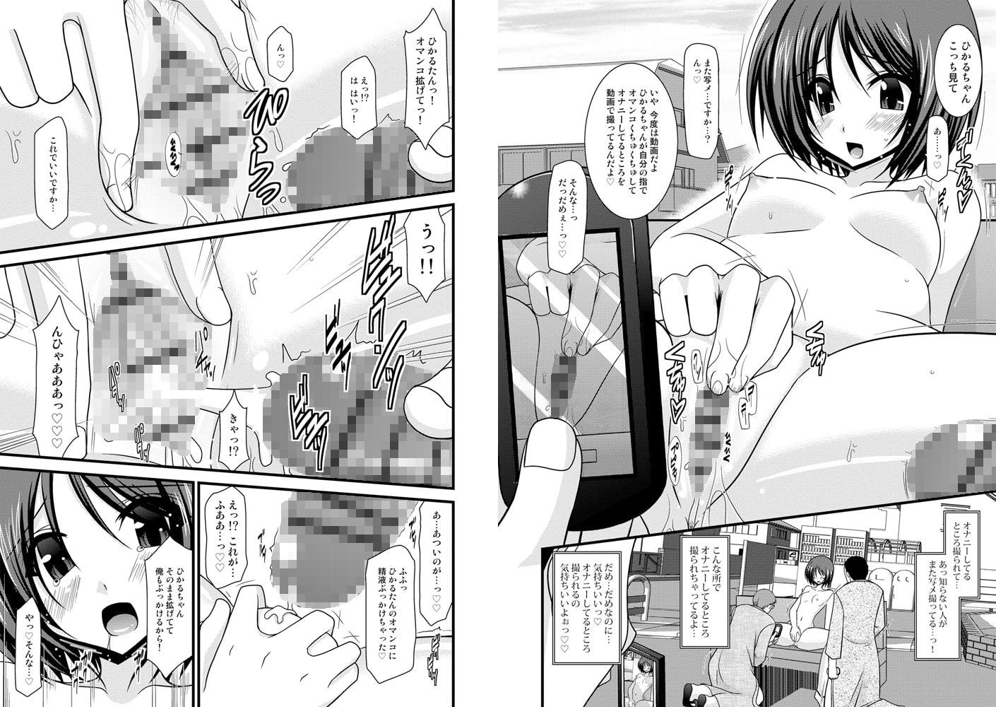 露出少女遊戯 三島ひかるの性癖【上巻】のサンプル画像2