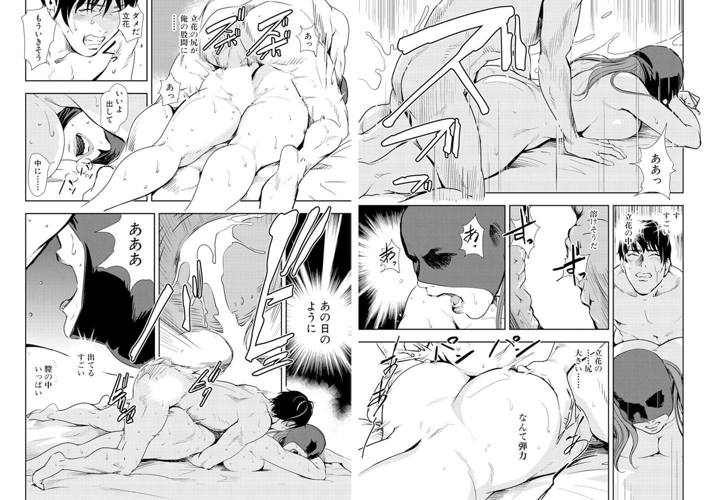 肉秘書・友紀子 25巻