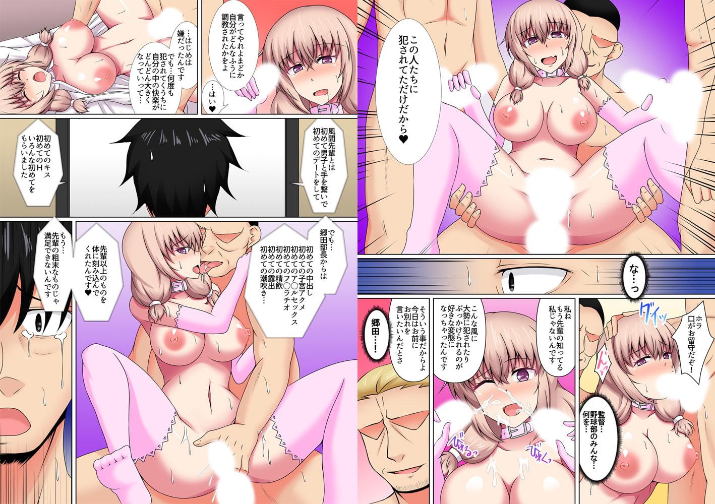 もし部室で女子マネが強制的にハメられたら 2巻