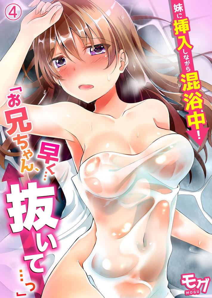 「お兄ちゃん、早く…抜いて…っ」妹に挿入しながら混浴中! 4