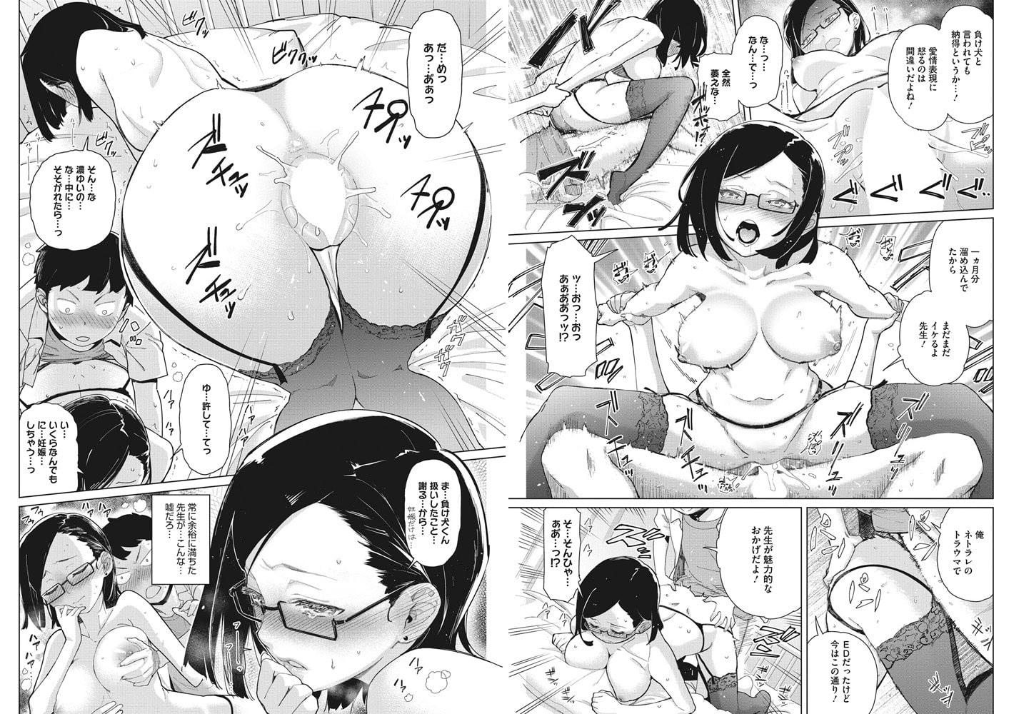 コミックホットミルク 2018年05月号