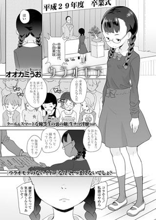 ヤソン社員オススメ眼鏡女子系電子書籍(2018年4月13日)