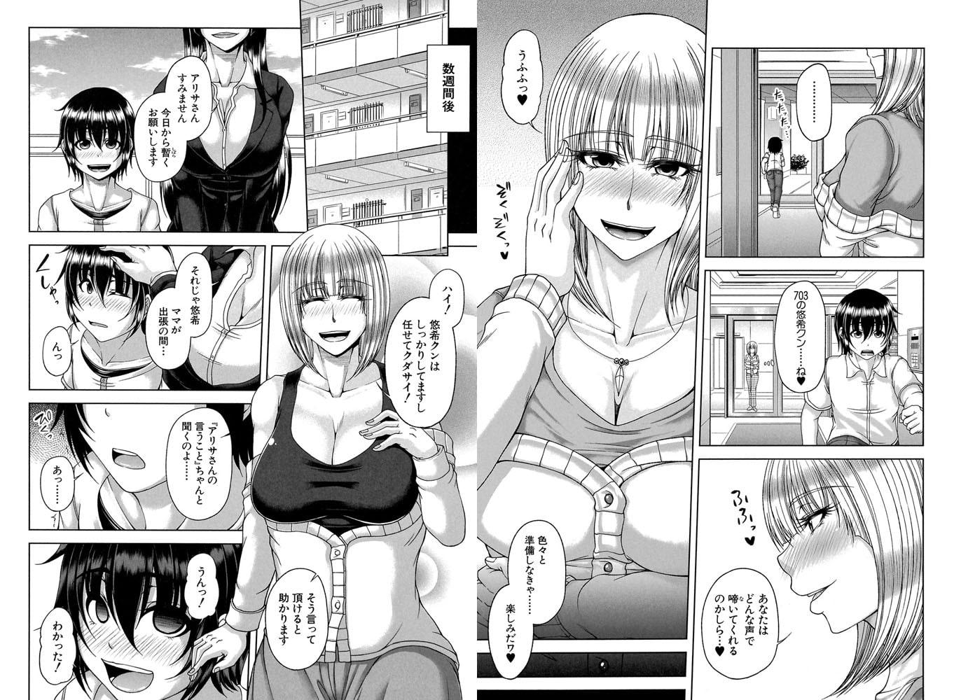 艶宴彩妻【第1話体験版付き】