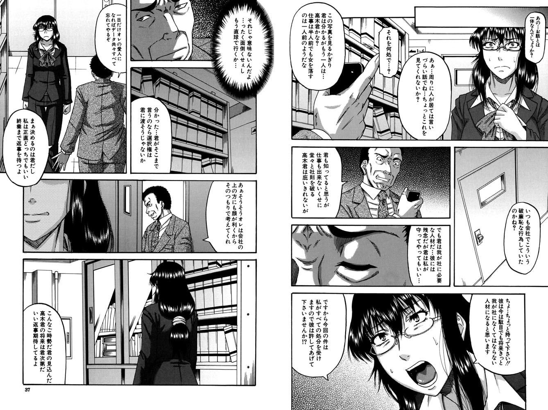 寝取られ(MUJIN COMICS 名作集 vol.4)(龍河しん/成島ゴドー/佐藤登志雄/千要よゆち)