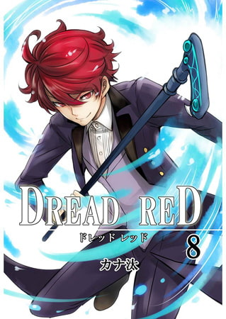 DREAD RED 第8話 [A-WAGON]