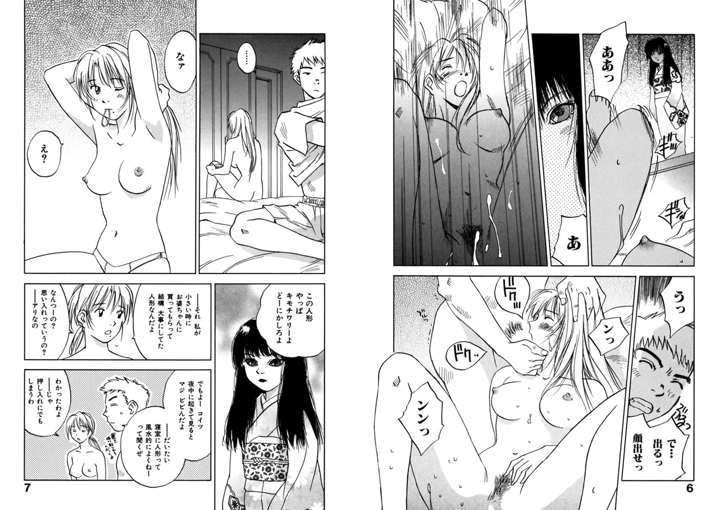 霊能探偵ミコ 第12巻