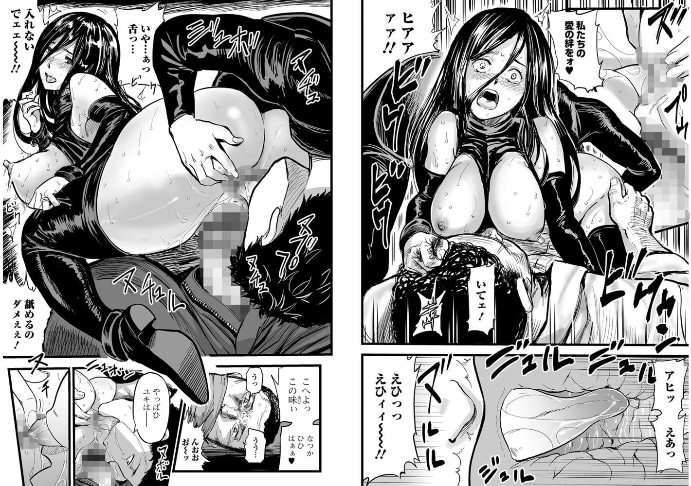 Webコミックトウテツ Vol.26