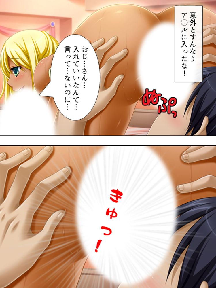 【新装版】逆ナンJK生ハメ中! ~アラフォーオヤジの人生初モテキ~ 第3巻