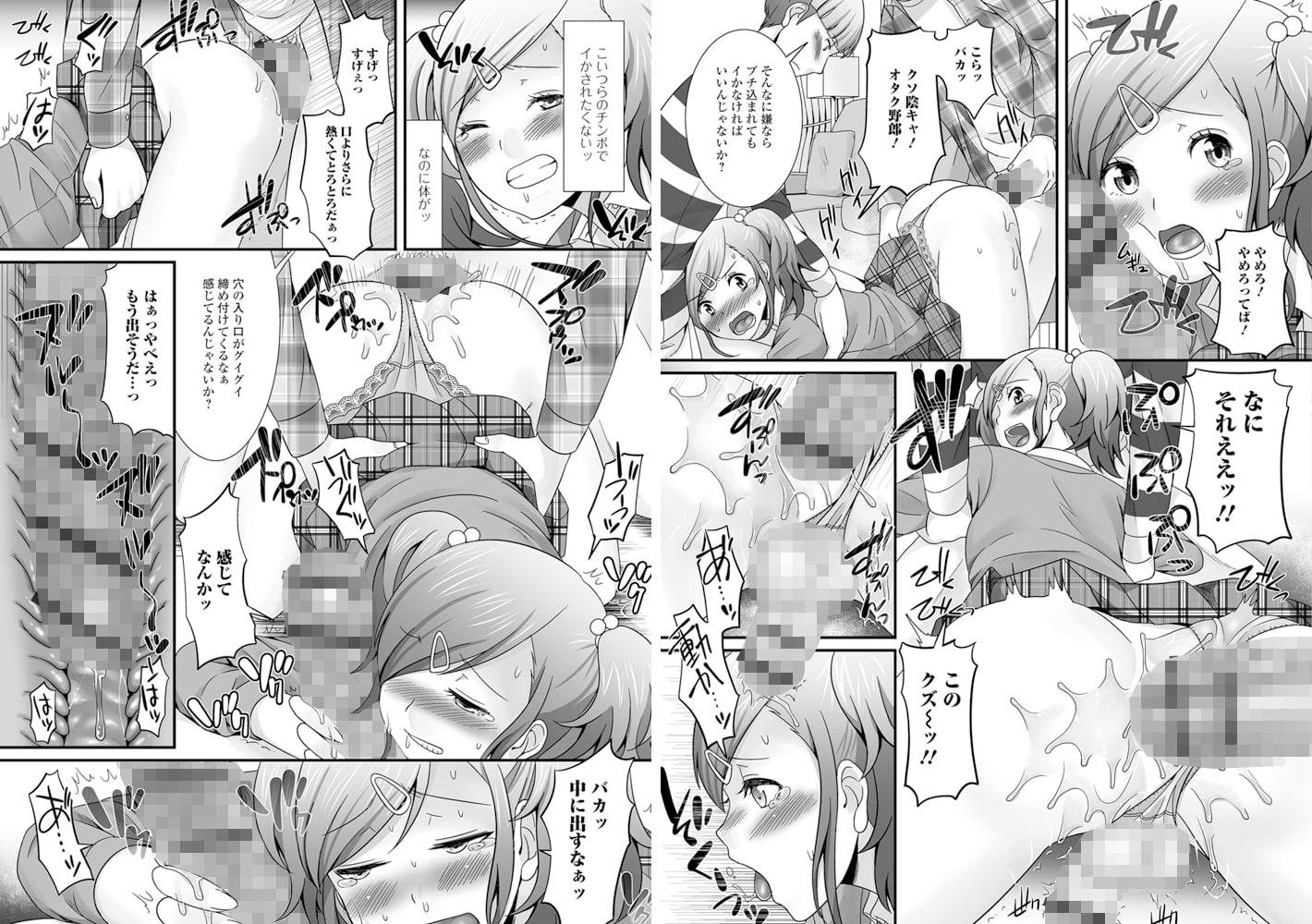 月刊Web男の娘・れくしょんッ! S Vol.24