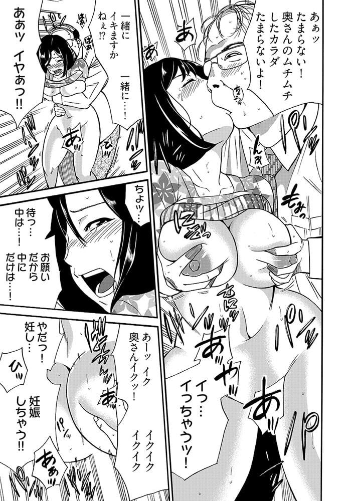 月刊☆キモおとこ創刊! -加齢臭かおる毎月豪華なエロふろく付き!? 1巻