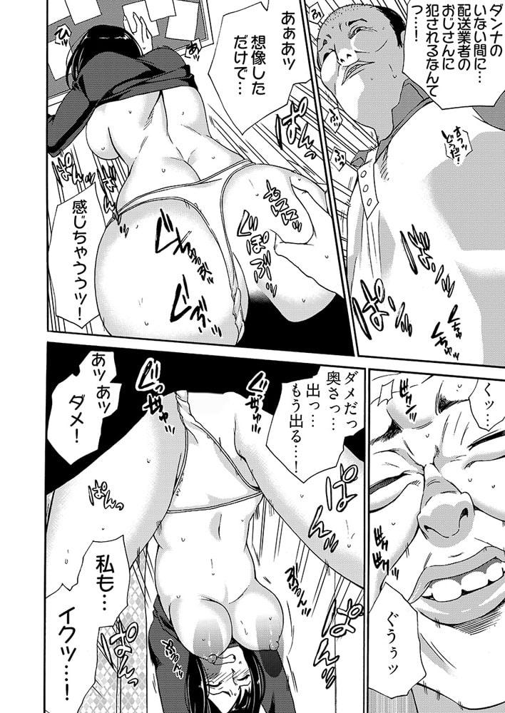 月刊☆キモおとこ創刊! -加齢臭かおる毎月豪華なエロふろく付き!? 3巻