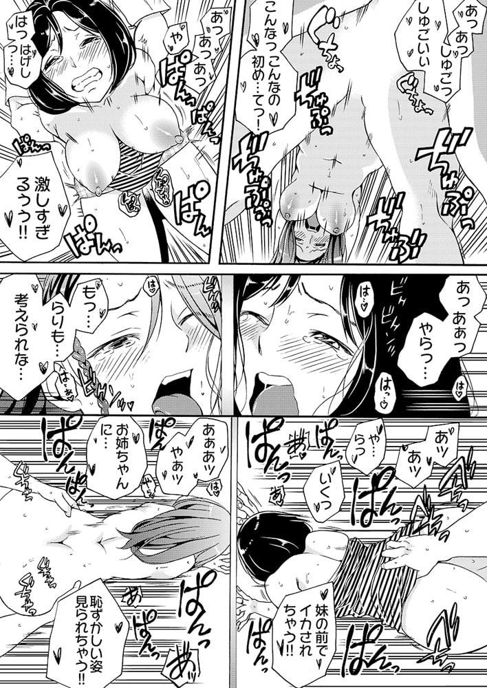 月刊☆キモおとこ創刊! -加齢臭かおる毎月豪華なエロふろく付き!? 6巻