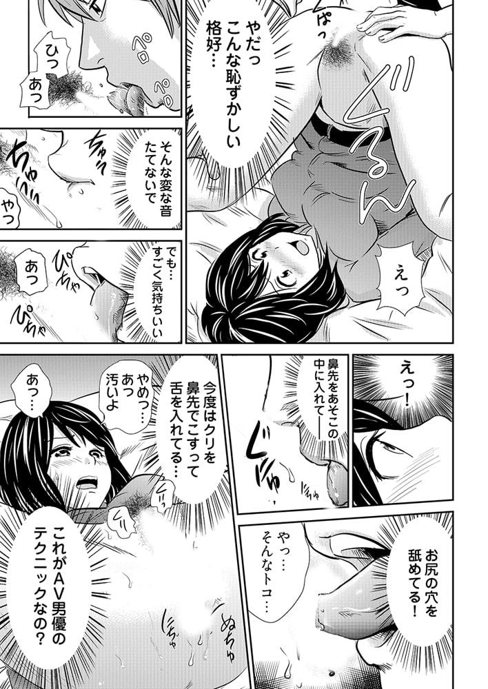 """内緒の同""""棲""""同名 -ルームメイトのAV男優にイカされ初体験 1巻"""
