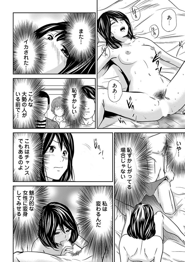 """内緒の同""""棲""""同名 -ルームメイトのAV男優にイカされ初体験 2巻"""