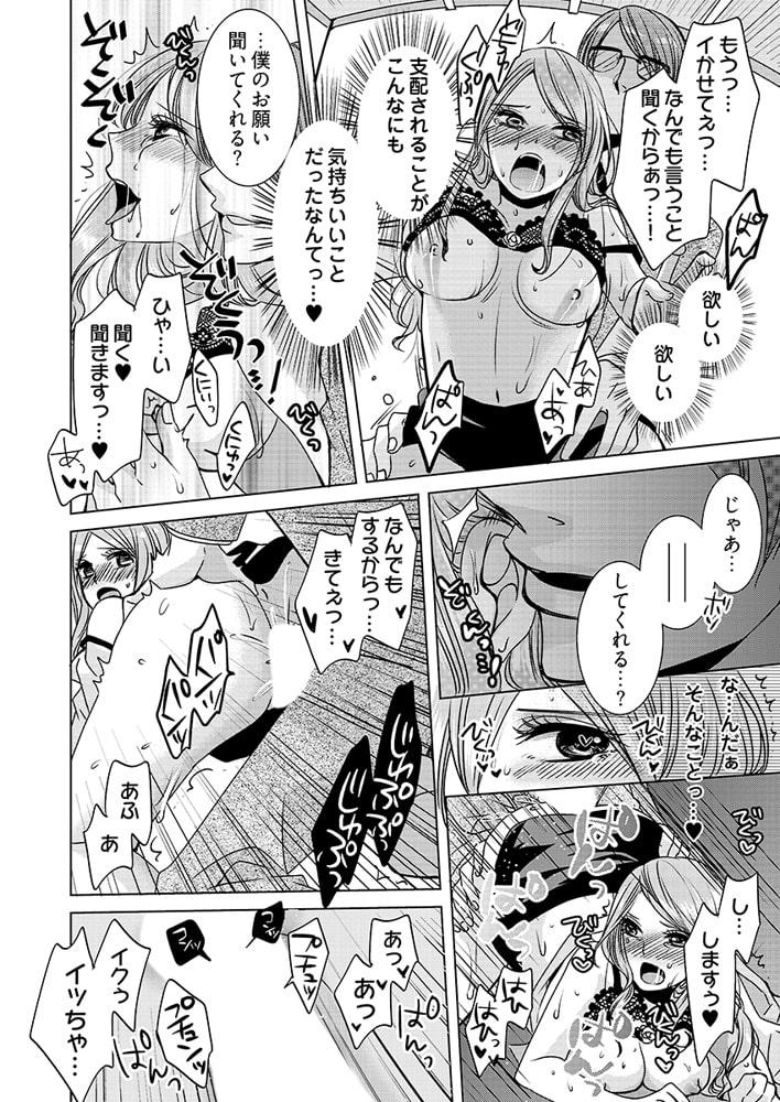 監禁エレベーター ~逃れられない快楽の箱 1巻