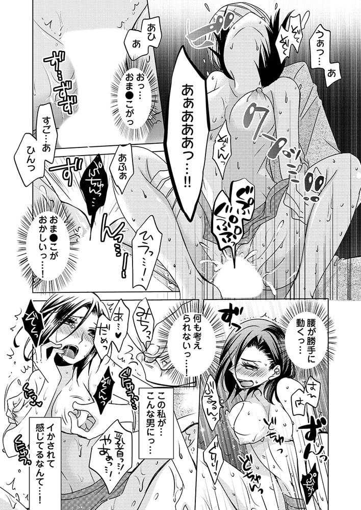 監禁エレベーター ~逃れられない快楽の箱 2巻