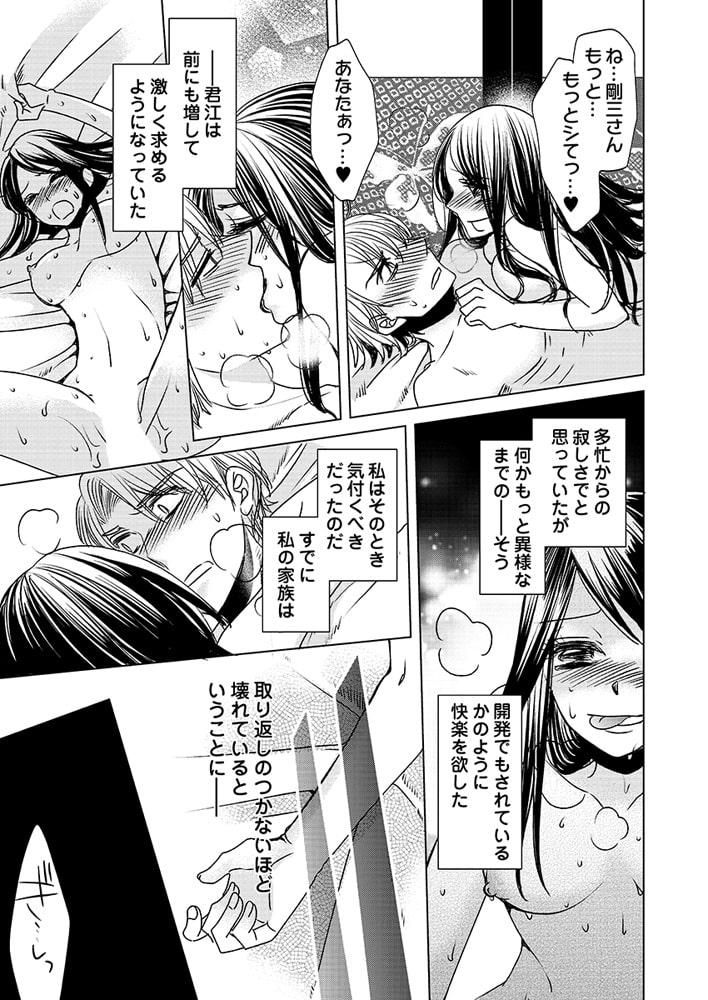監禁エレベーター ~逃れられない快楽の箱 5巻