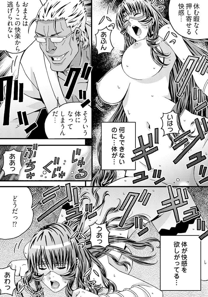 ヤバすぎ!大人のおもちゃ会社 ~えっちな秘書のイキ狂いノルマ 1巻