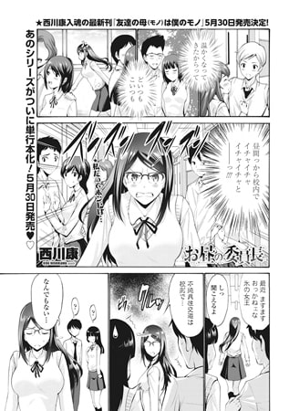 ヤソン社員オススメ眼鏡女子系電子書籍(2018年4月17日)