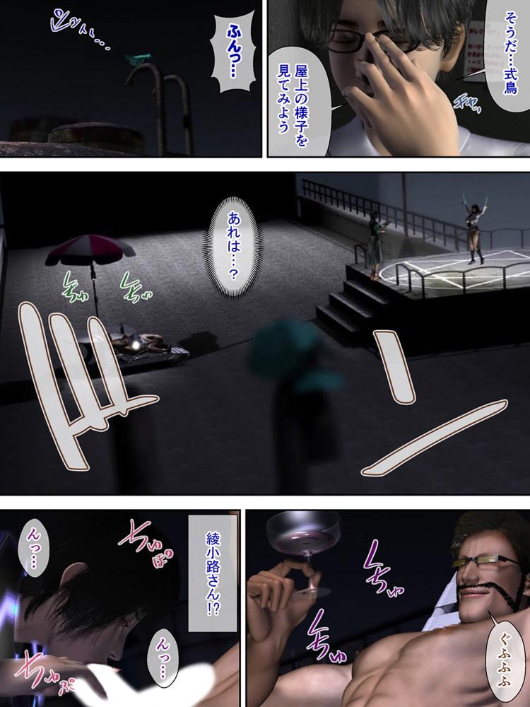 性戯☆闘士~エッチな美女を押し倒しまくり~(フルカラー)11
