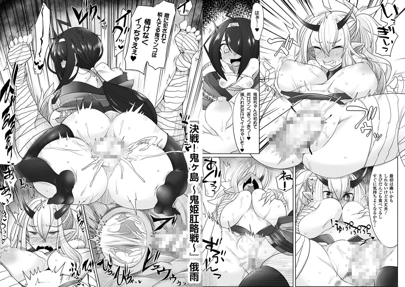 敗北乙女エクスタシーVol.6
