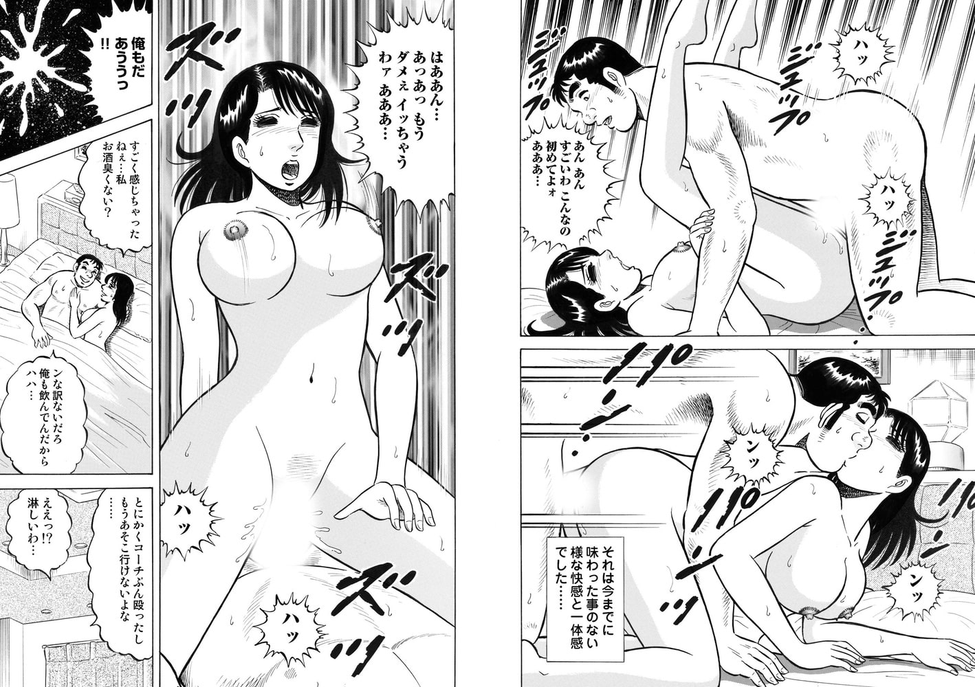 人妻悦楽短編集1 勧誘未亡人