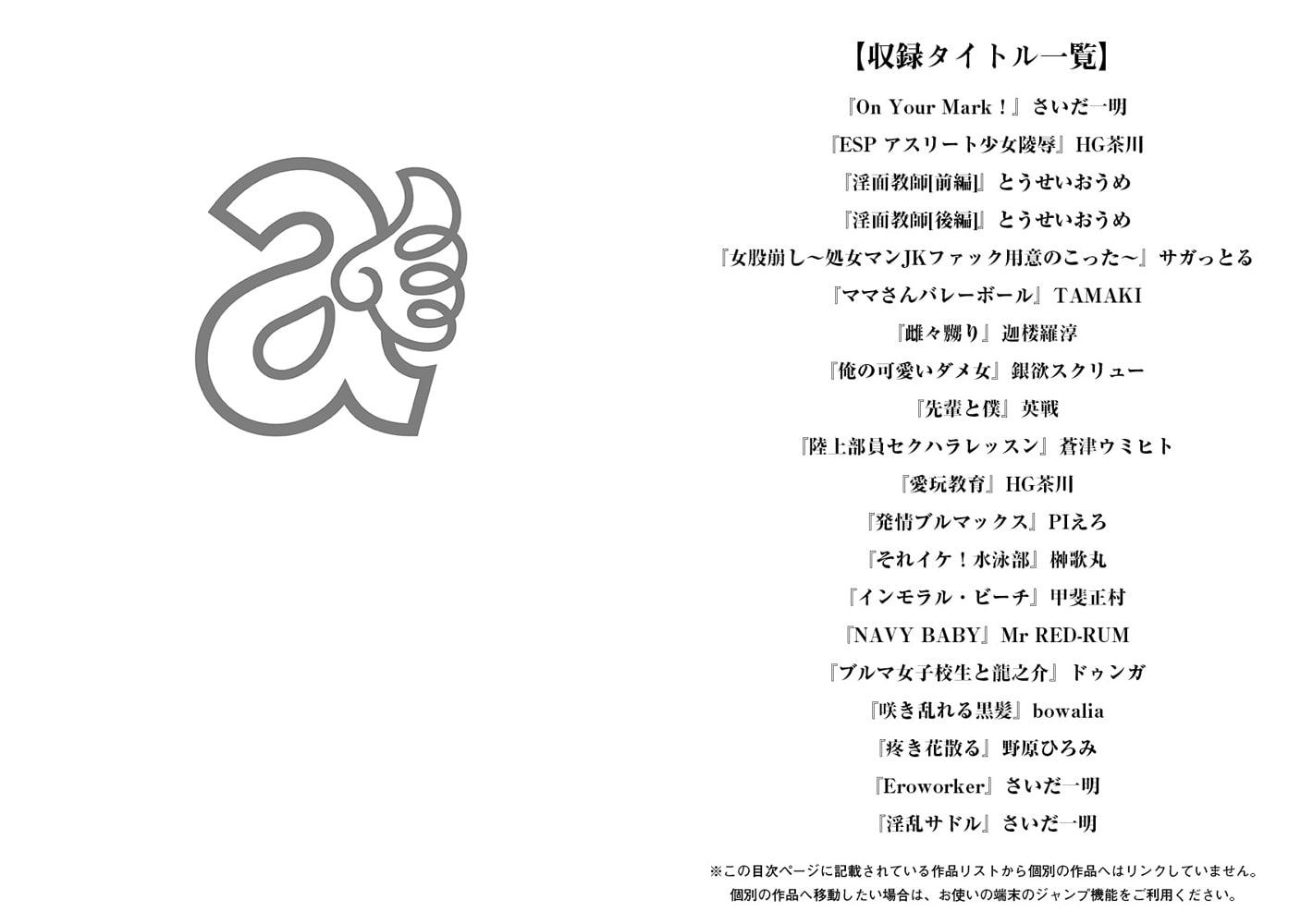 エンジェルクラブMEGA Vol.24