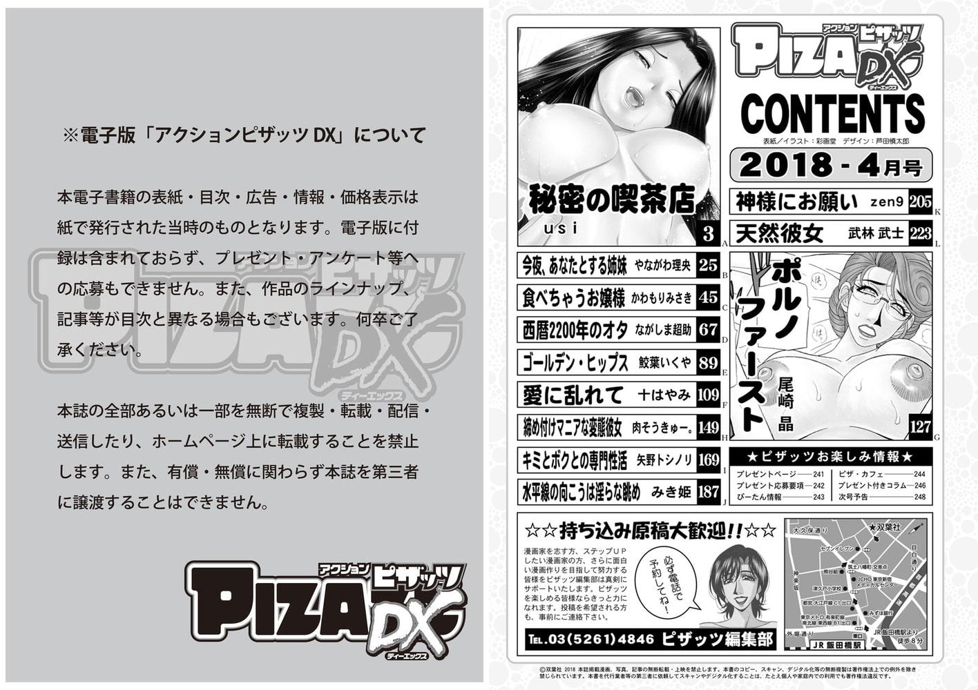 アクションピザッツDX2018年4月号[雑誌]
