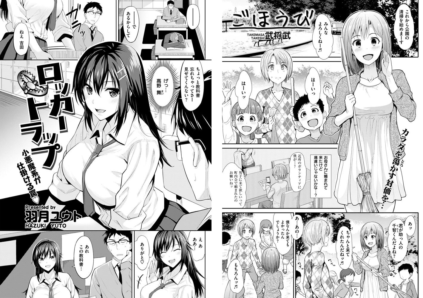 COMIC快楽天ビースト 2018年5月号