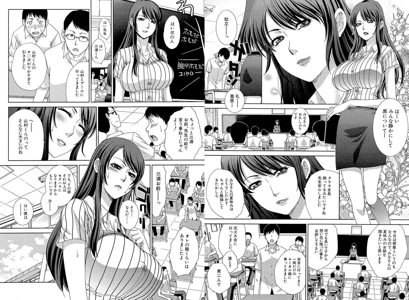 肉食学園 痴女教師【第1話体験版付き】